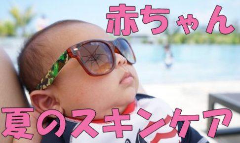 赤ちゃん スキンケア 夏