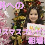 クリスマスプレゼント 子供 予算