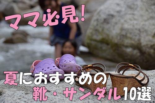 夏 靴 育児