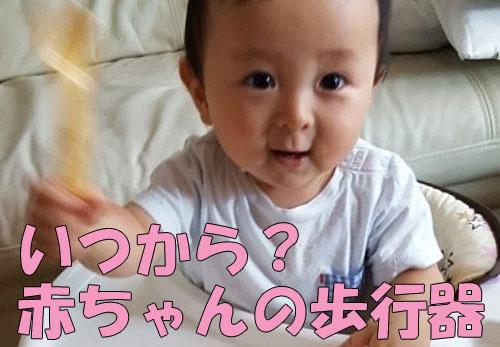 歩行器 赤ちゃん