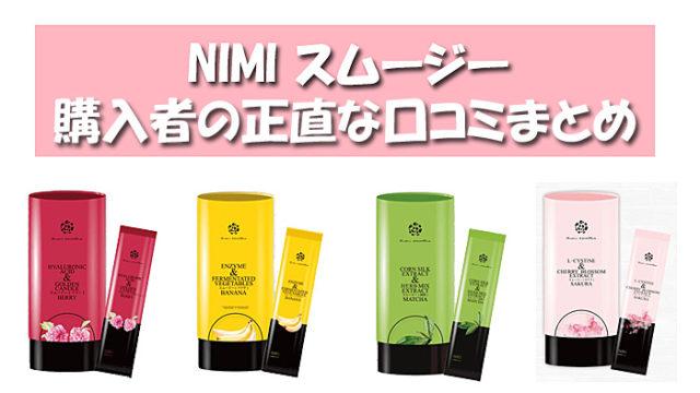 NIMI スムージー 口コミ